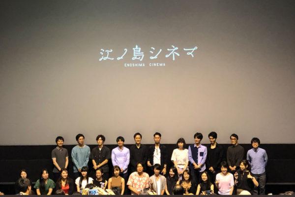 茅ヶ崎映画祭イオンシネマでの上映