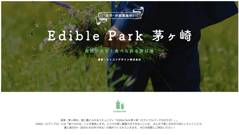 EdiblePark茅ヶ崎_ホームページ